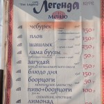 Menu with very attractive prices (150 р = $2.5) ~ Ох, какие цены!