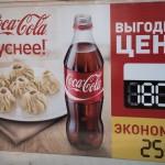 "Buuzes are ""Better with Coca-Cola""! ~ Даже буузы вкуснее с Кока-Колой!"
