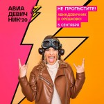 All-Russian meeting of female pilots ~ Всероссийский авиадевичник 2020!