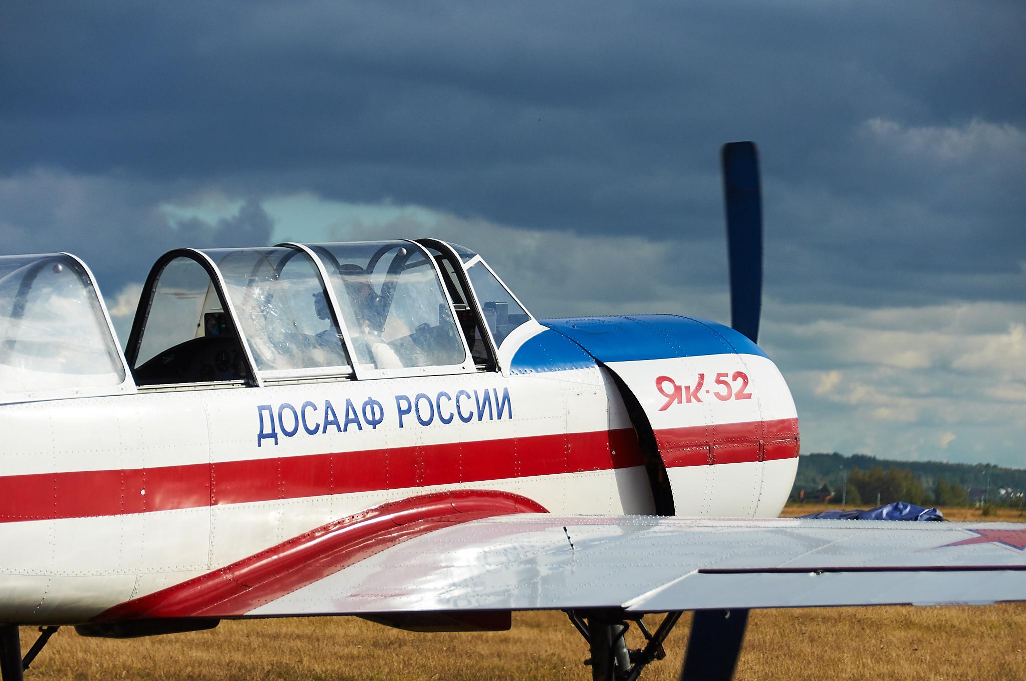 DOSAAF airplane ~ Самолёт ДОСААФ