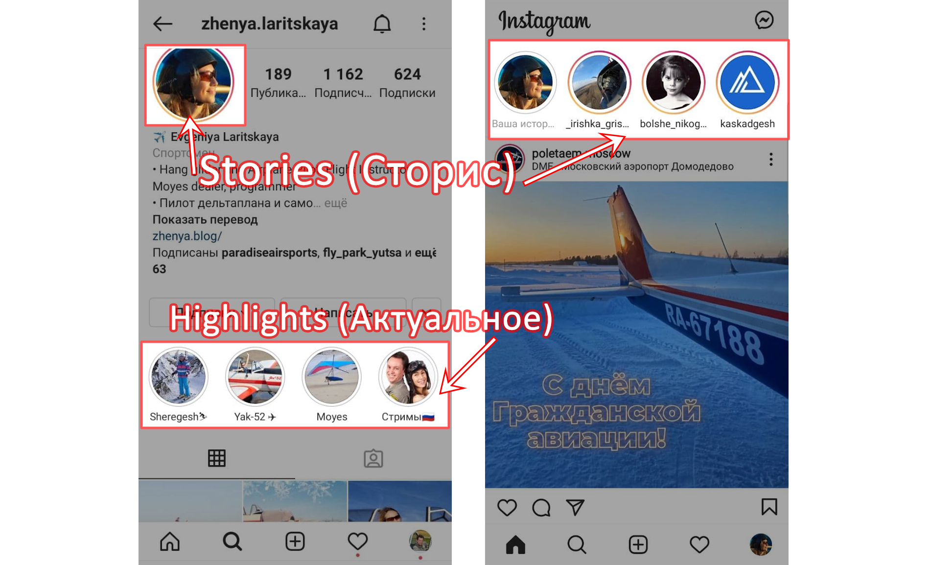 Stories and Highlights in Instagram (profile page on the left and main page on the right) ~ Сторис и Актуальные сторис в Инстаграмме (слева страница профиля и справа главная страница)