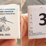 My number on a chocolate ~ Мой номер на шоколадке